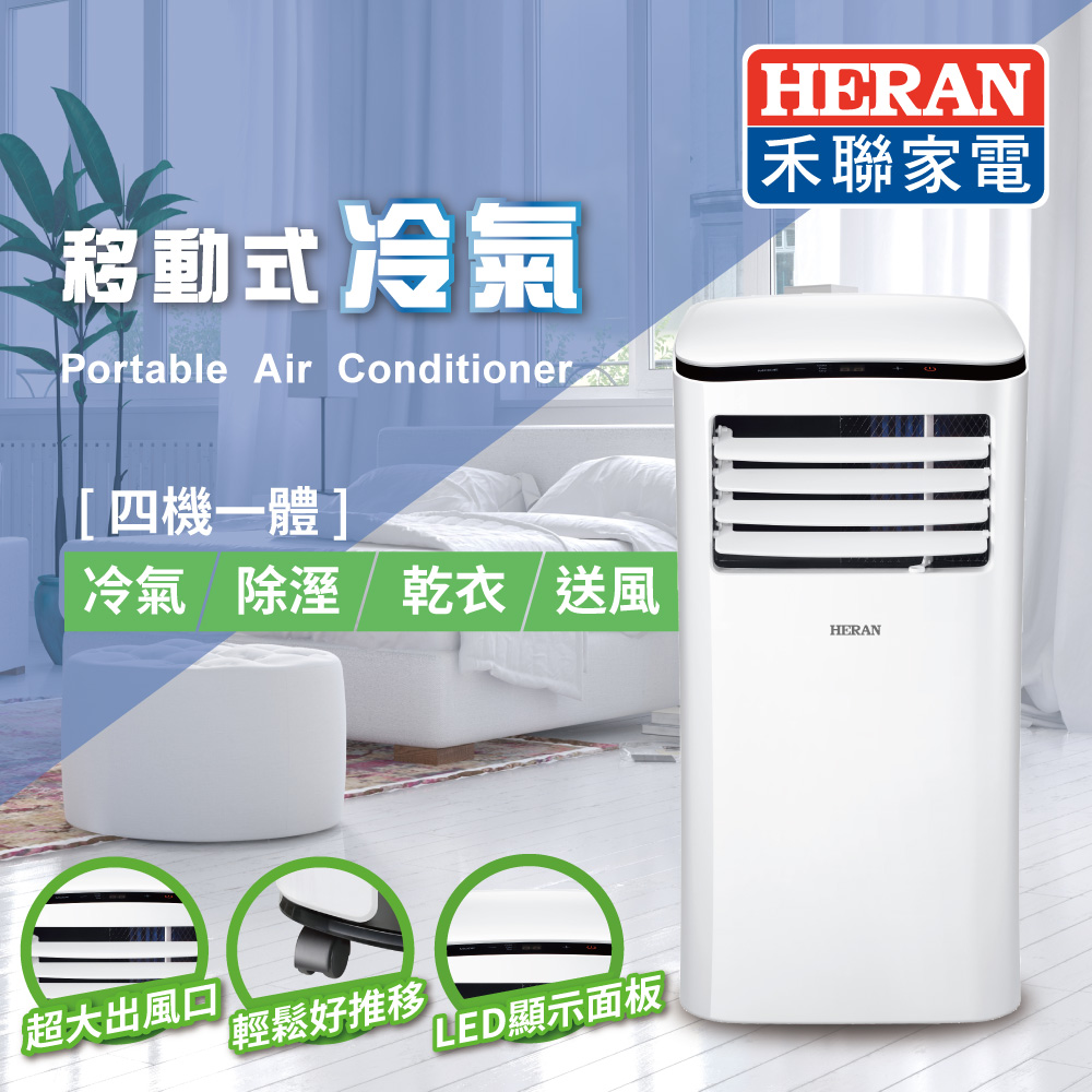 HERAN 禾聯 四機一體移動式冷氣 HPA-29D