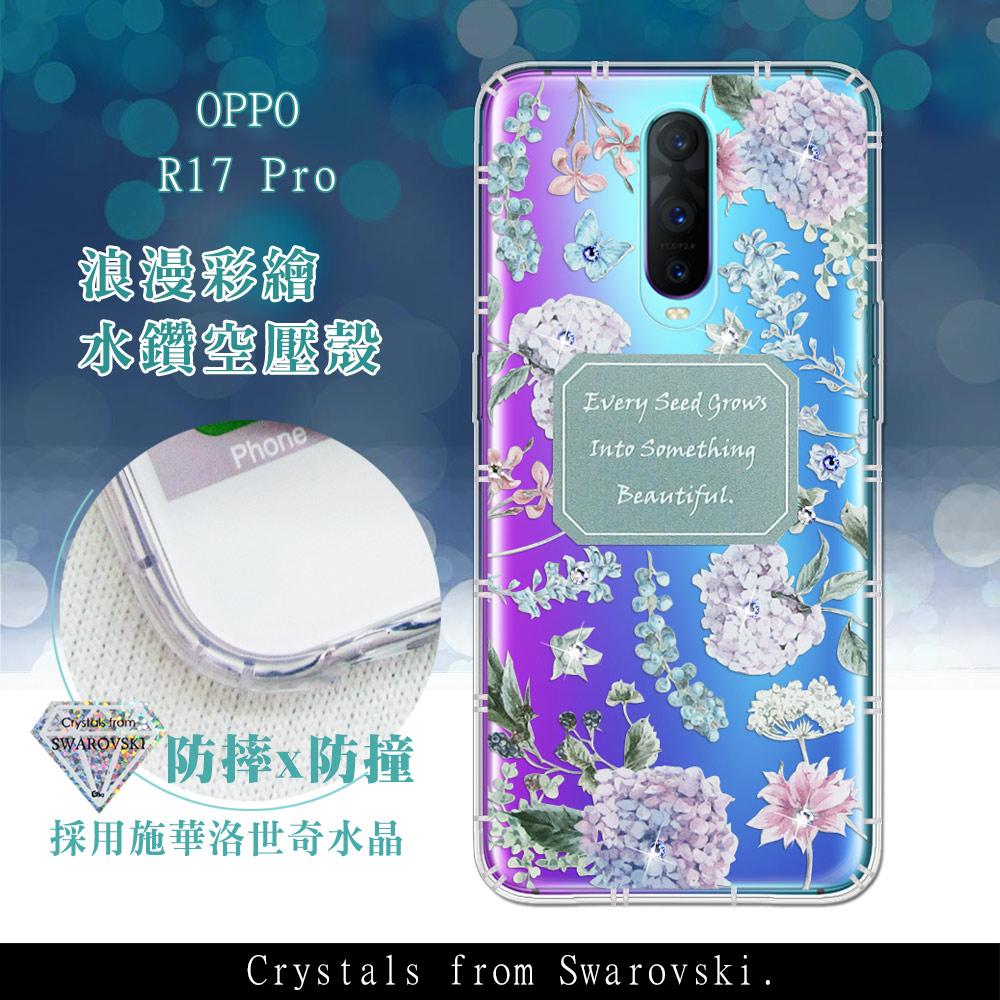 OPPO R17 Pro 浪漫彩繪 水鑽空壓氣墊手機殼(幸福時刻)