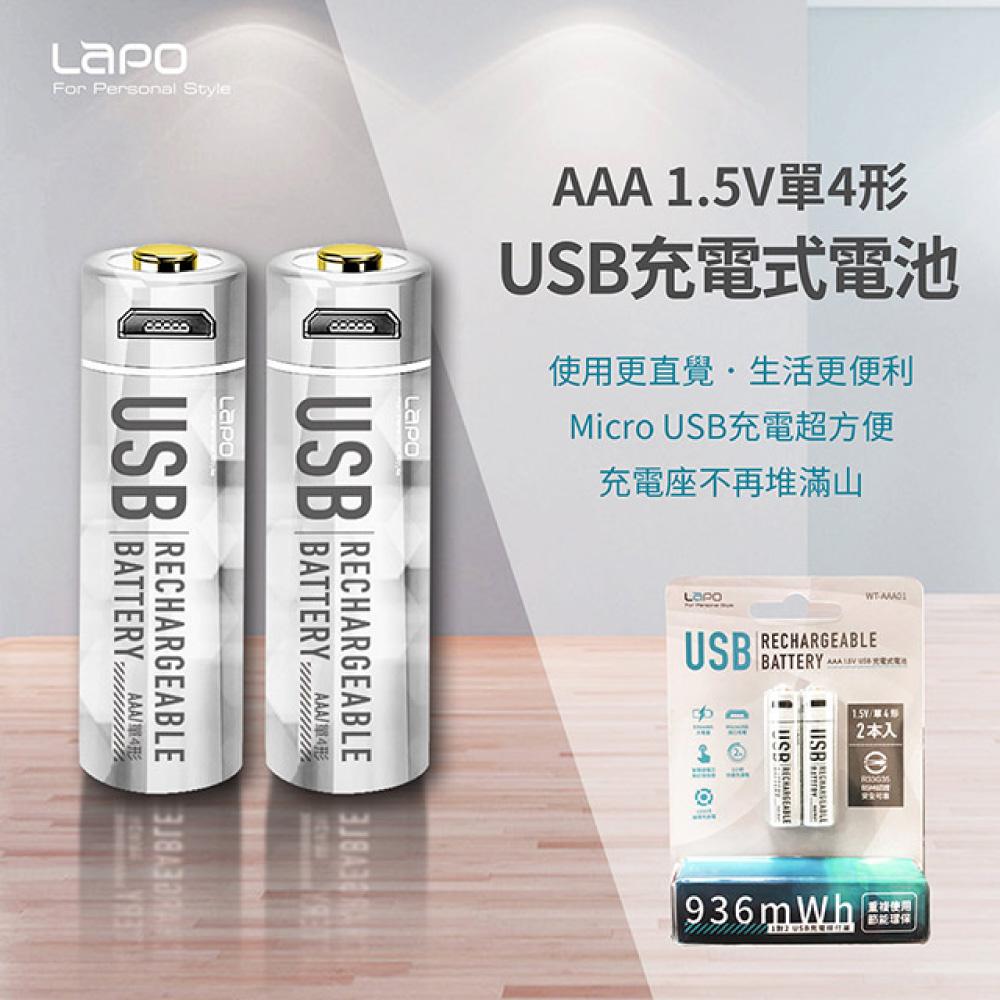 LAPO 可充式鋰離子電池組 WT-AAA01(4號x2入)