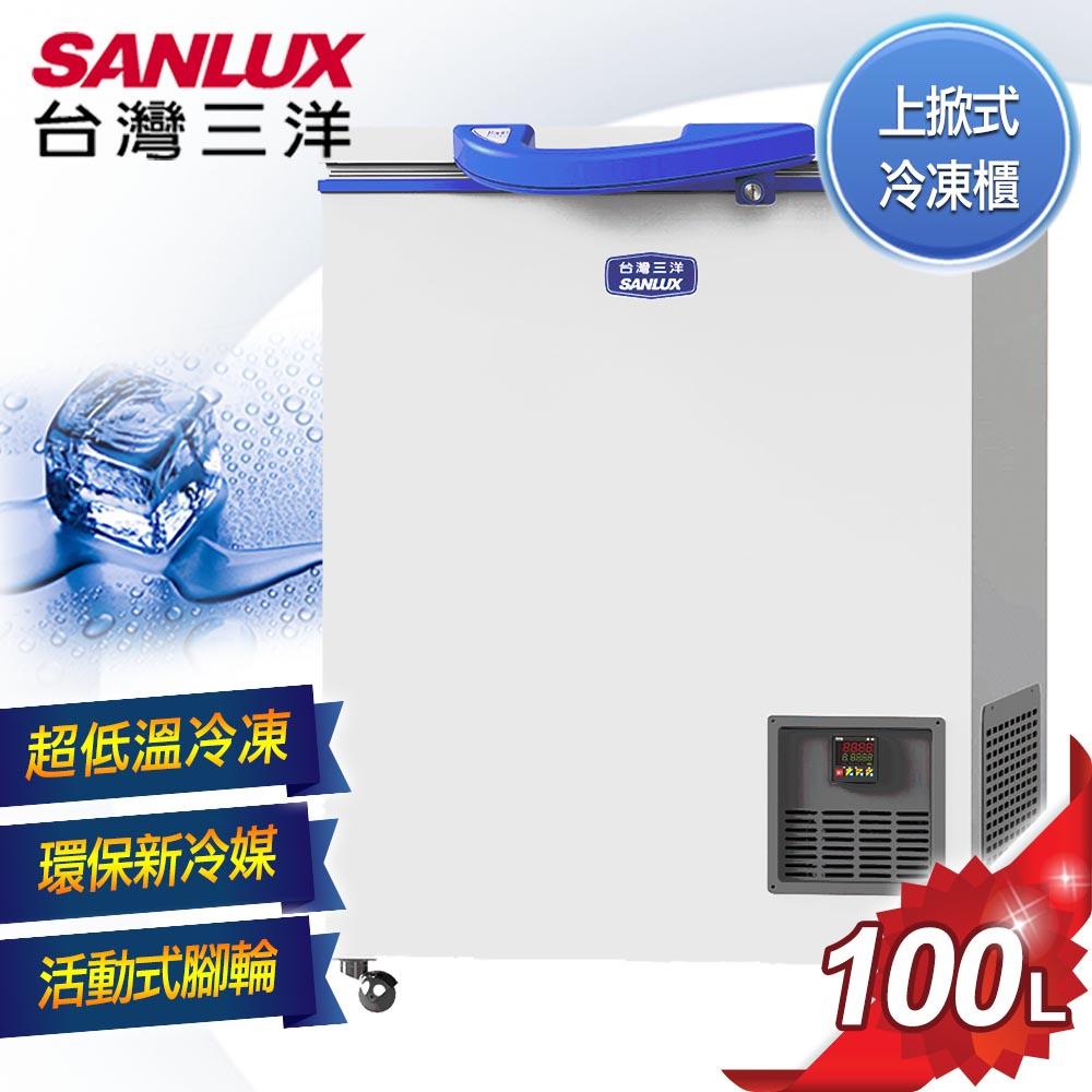 【SANLUX台灣三洋】100L上掀式超低溫冷凍櫃 TFS-100G