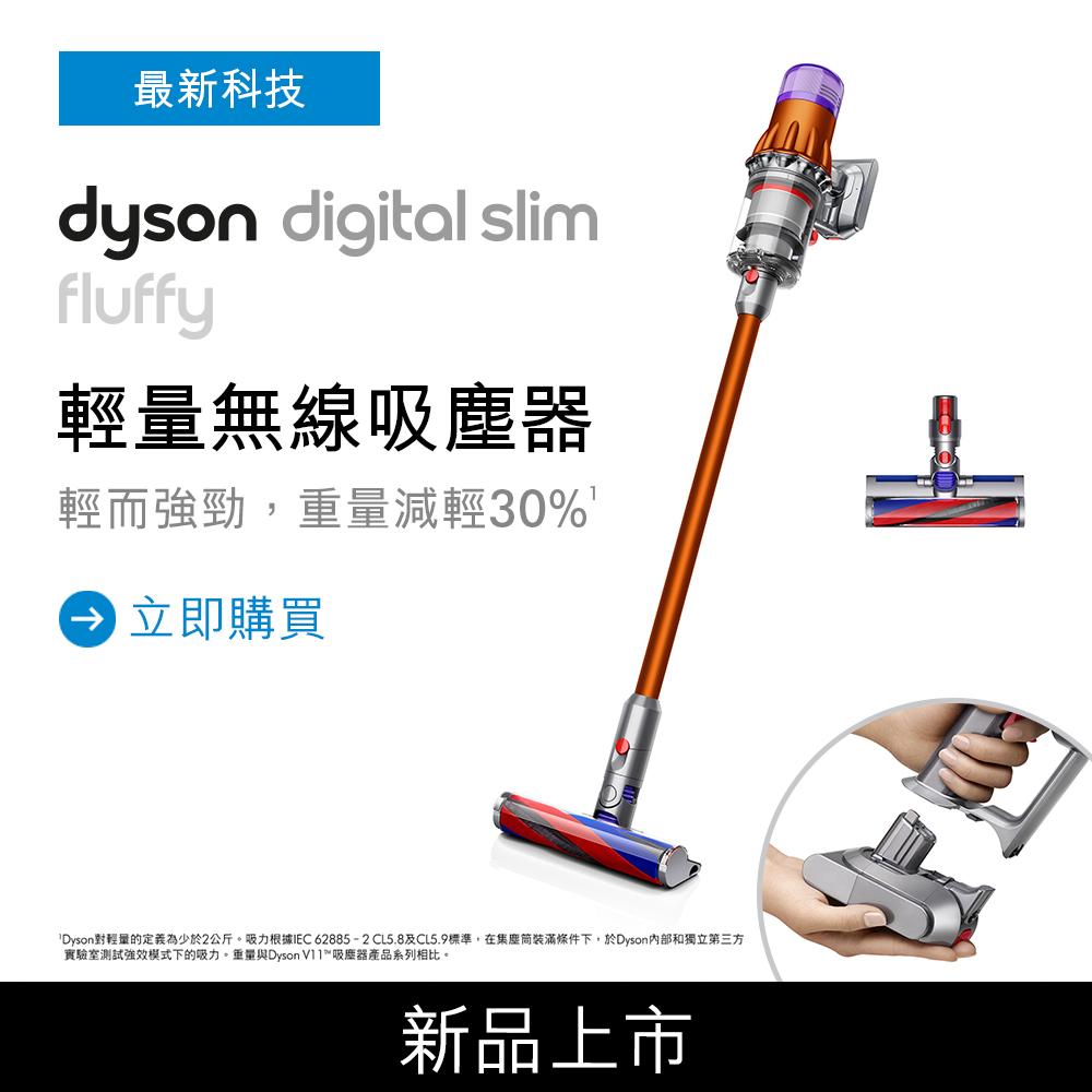 dyson Digital Slim Fluffy 輕量無線吸塵器+加贈戴森禮券2000元