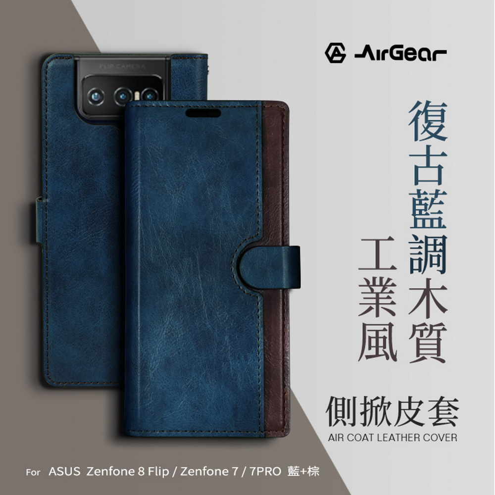 AirGear 側掀皮套ASUS Zenfone 8 Flip/ Zenfone 7/7PRO 藍+棕
