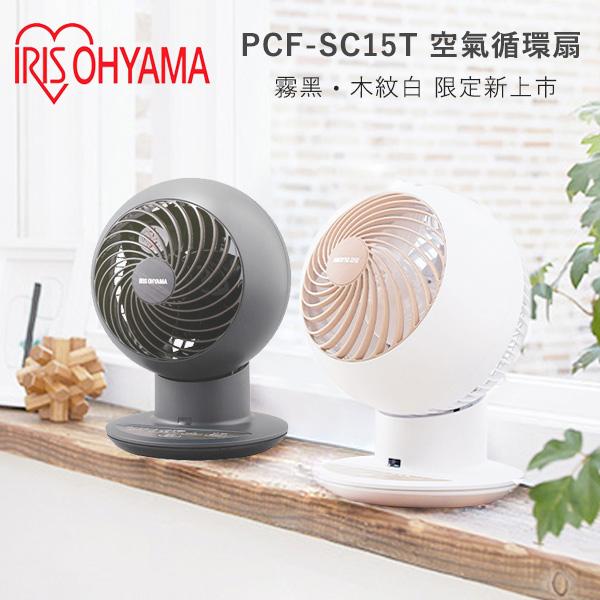 【日本IRIS】PCF-SC15T (木紋白) 空氣對流靜音循環風扇 公司貨 保固一年
