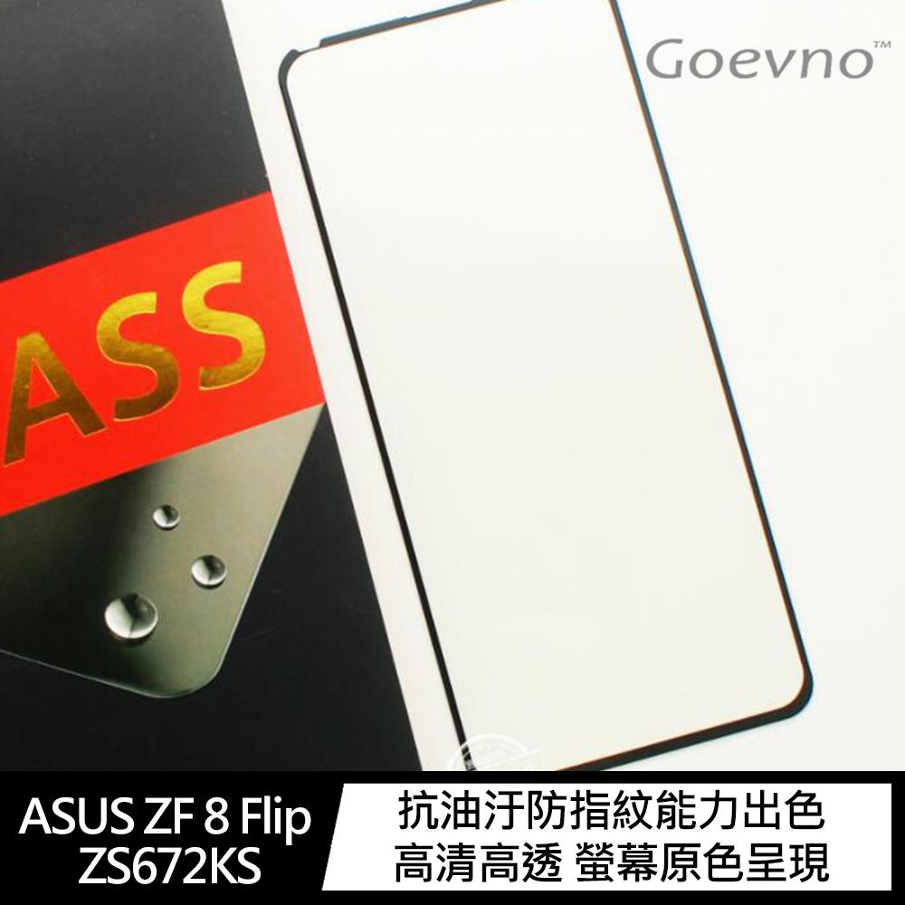 Goevno ASUS ZenFone 8 Flip ZS672KS 滿版玻璃貼
