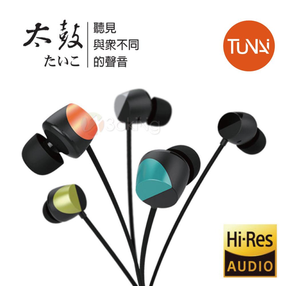 TUNAI 太鼓たいこ・木耳救星 Hi-Res 高音質國民耳機 (火雞藍)