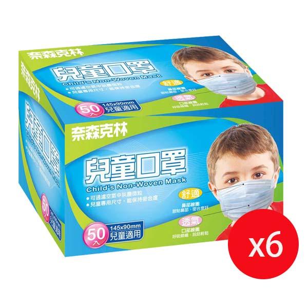 奈森克林 兒童口罩50入*6盒