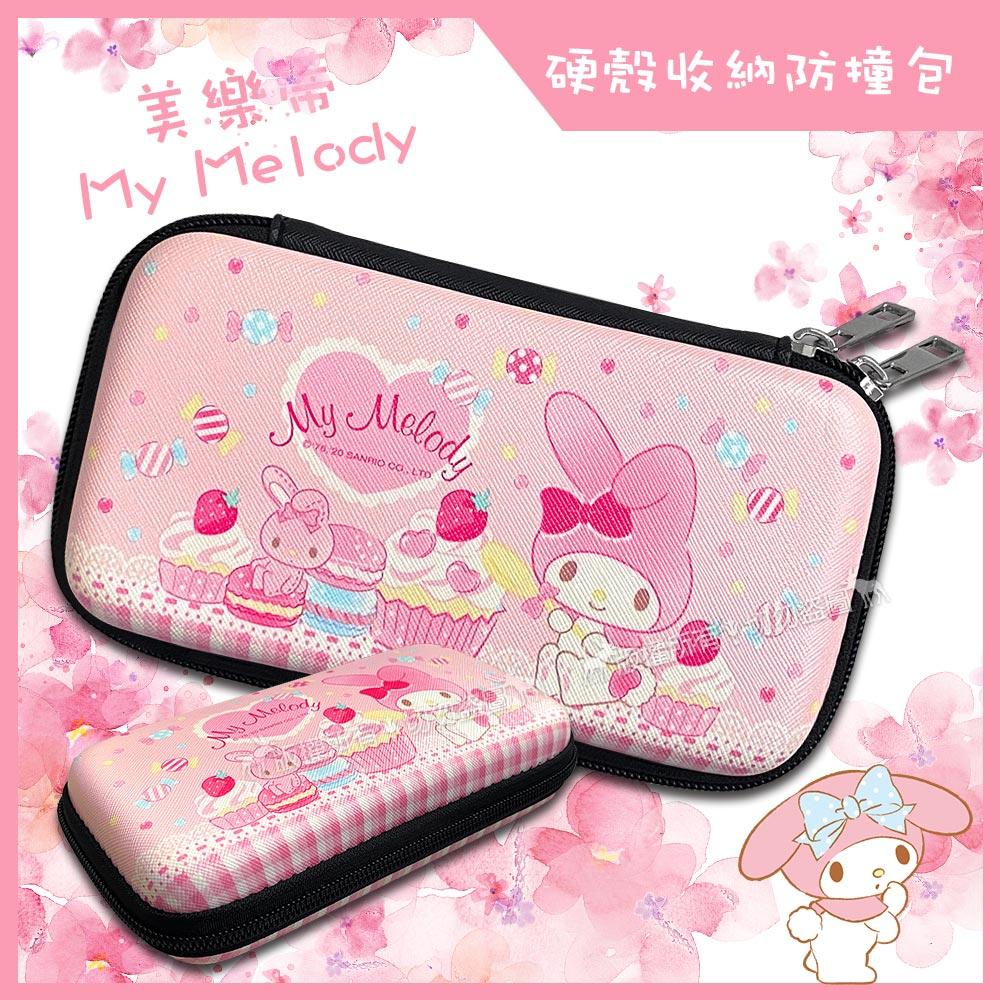三麗鷗授權 My Melody美樂蒂 硬殼防撞包 3C配件/充電配件/硬碟 旅行收納包(甜點)
