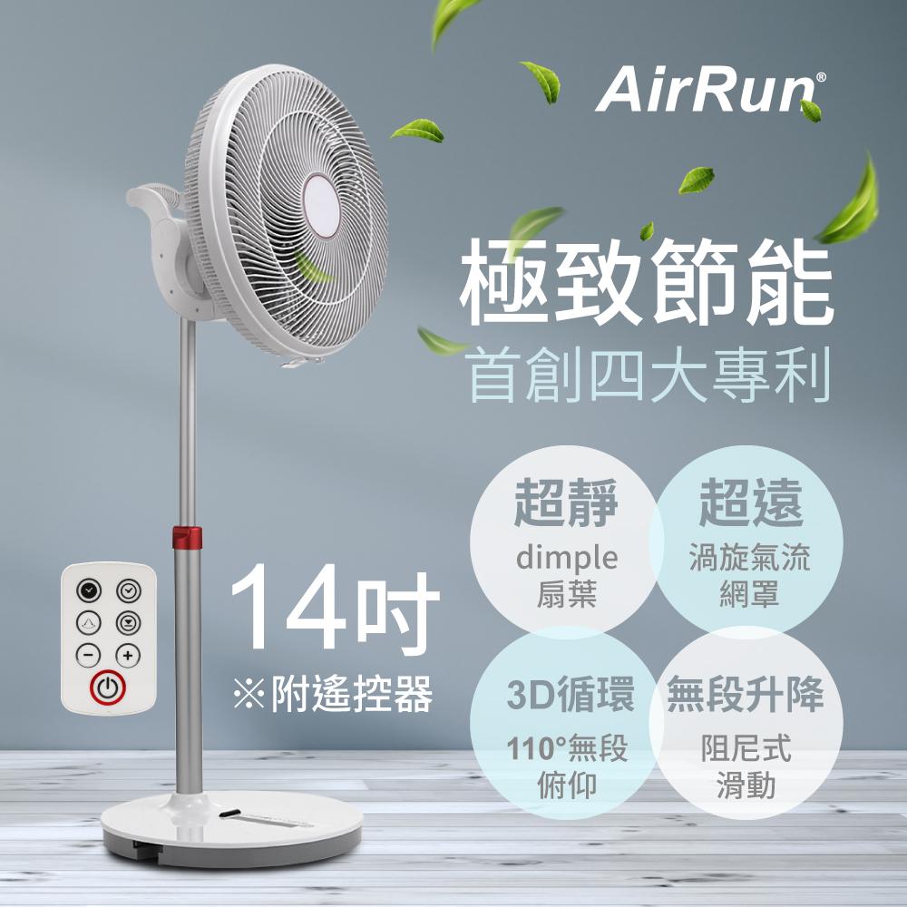 【AirRun】14吋DC直流馬達3D循環節能遙控電扇(鋁合金立柱)-台灣研發製造