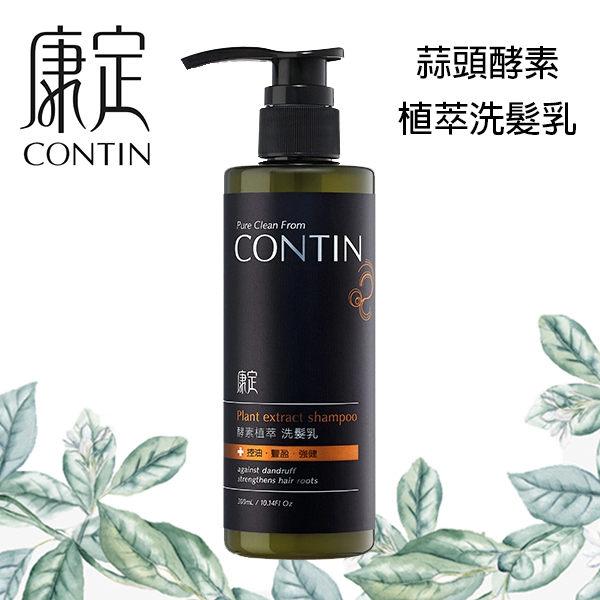 CONTIN 康定 酵素植萃洗髮乳 300ML/1瓶 洗髮精 正品公司貨