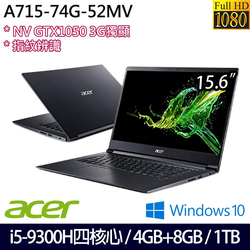 【記憶體升級】《Acer 宏碁》A715-74G-52MV(15.6吋FHD/i5-9300H/4G+8G/1TB/GTX1050/Win10/兩年保)