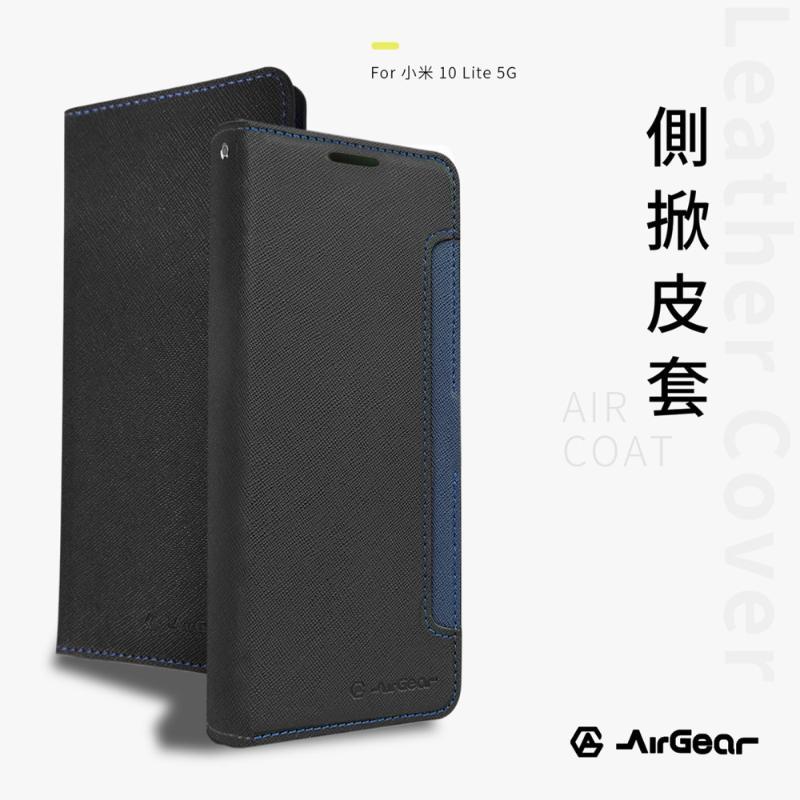 AirGear 側掀皮套 小米 10 Lite 黑+藍