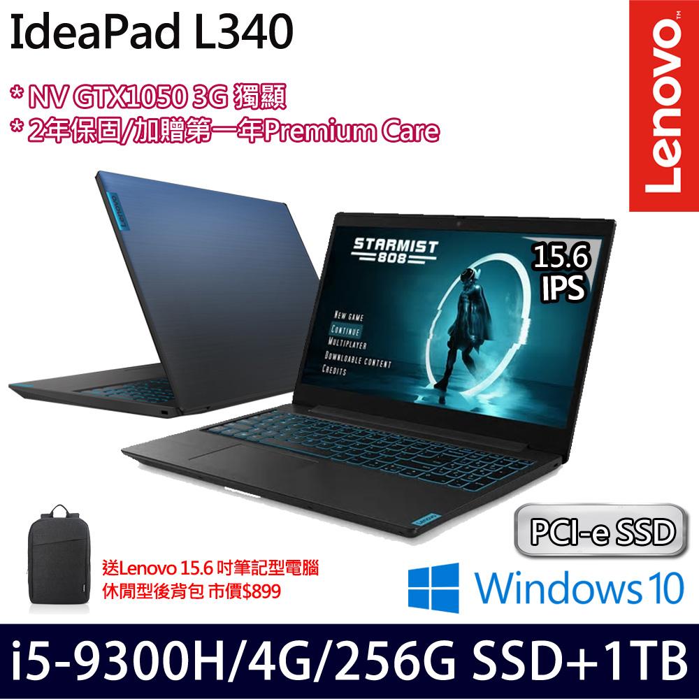 《Lenovo 聯想》L340 Gaming 81LK00TETW(15.6吋FHD/i5-9300H/4G/256GB+1TB/GTX1050/兩年保)