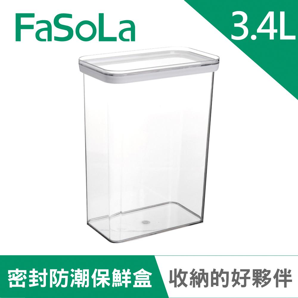 FaSoLa 食品用PET密封防潮食品保鮮盒 大(3.4L)