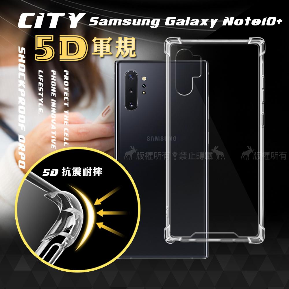 CITY戰車系列 三星 Samsung Galaxy Note10+ 5D軍規防摔氣墊殼 空壓殼 保護殼