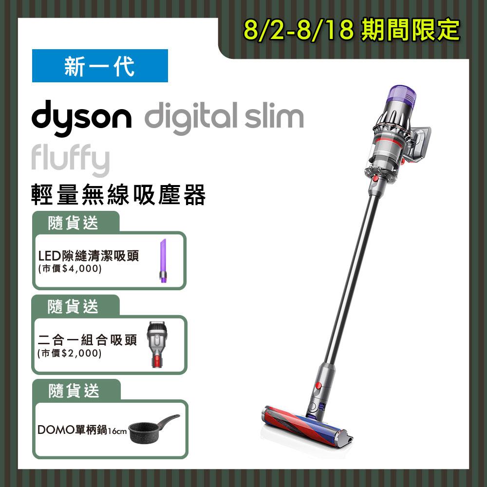 【LED隙縫吸頭+二合一吸頭+Domo單柄鍋】Dyson戴森 Digital Slim Fluffy SV18 輕量無線吸塵器 銀灰