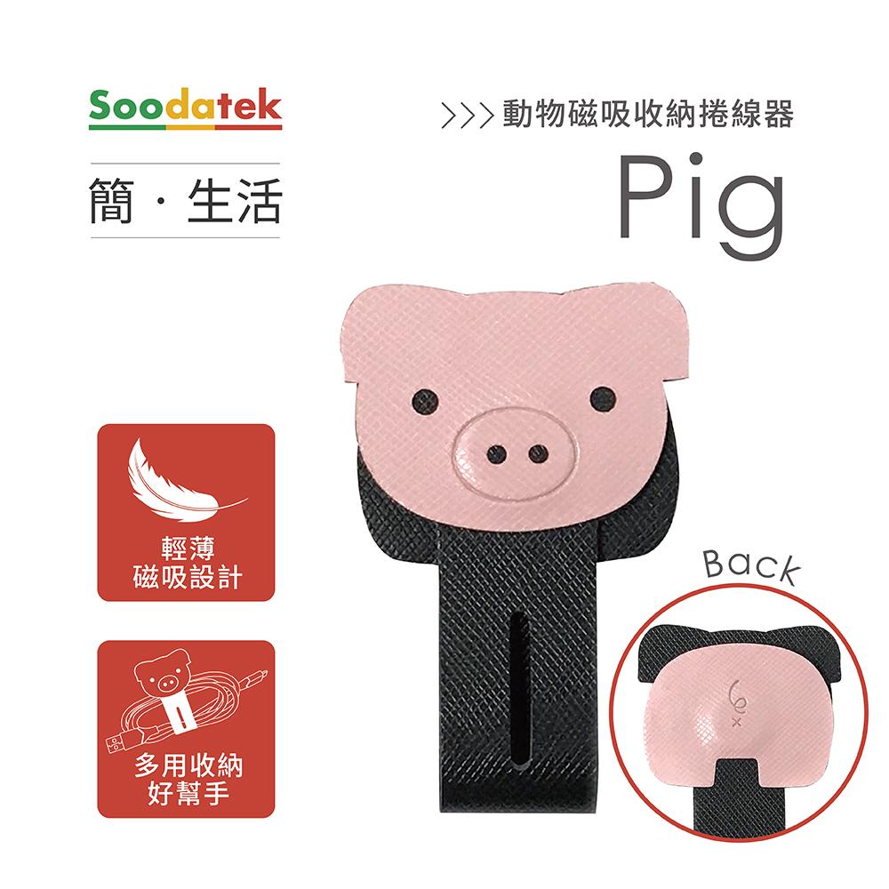【Soodatek】簡。生活 動物磁吸收納捲線器-粉紅豬簡/SCO-PUZ-P