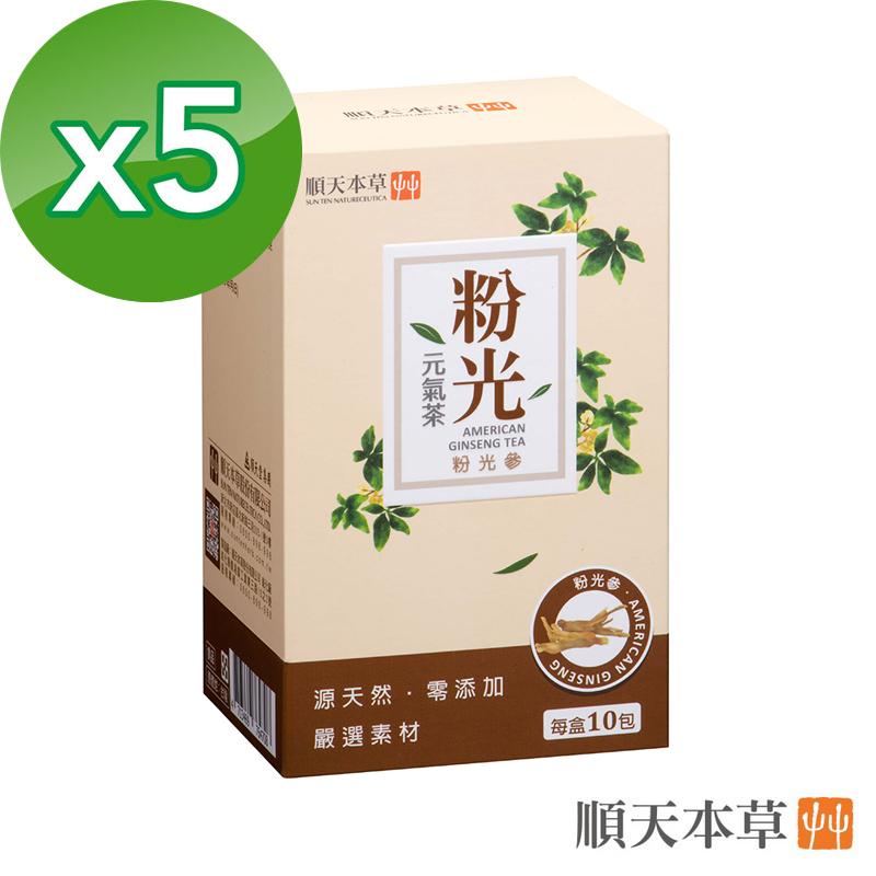 【順天本草】粉光元氣茶10入/盒 x5盒