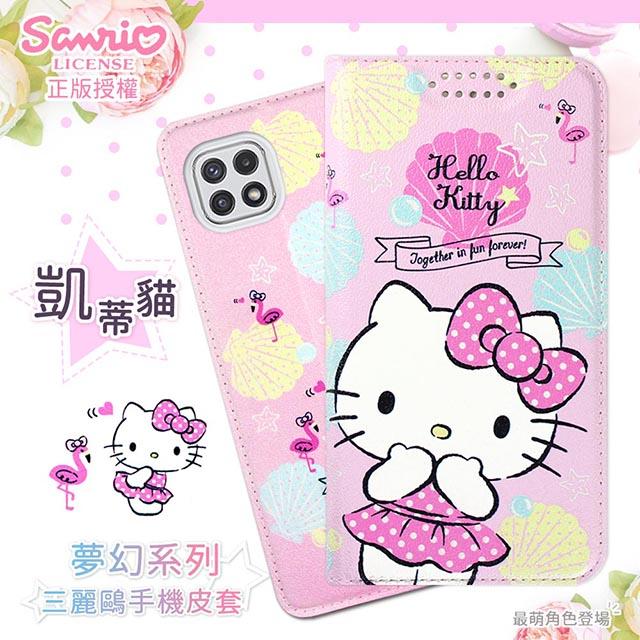 【Hello Kitty】三星 Samsung Galaxy A22 5G 夢幻系列彩繪可站立皮套
