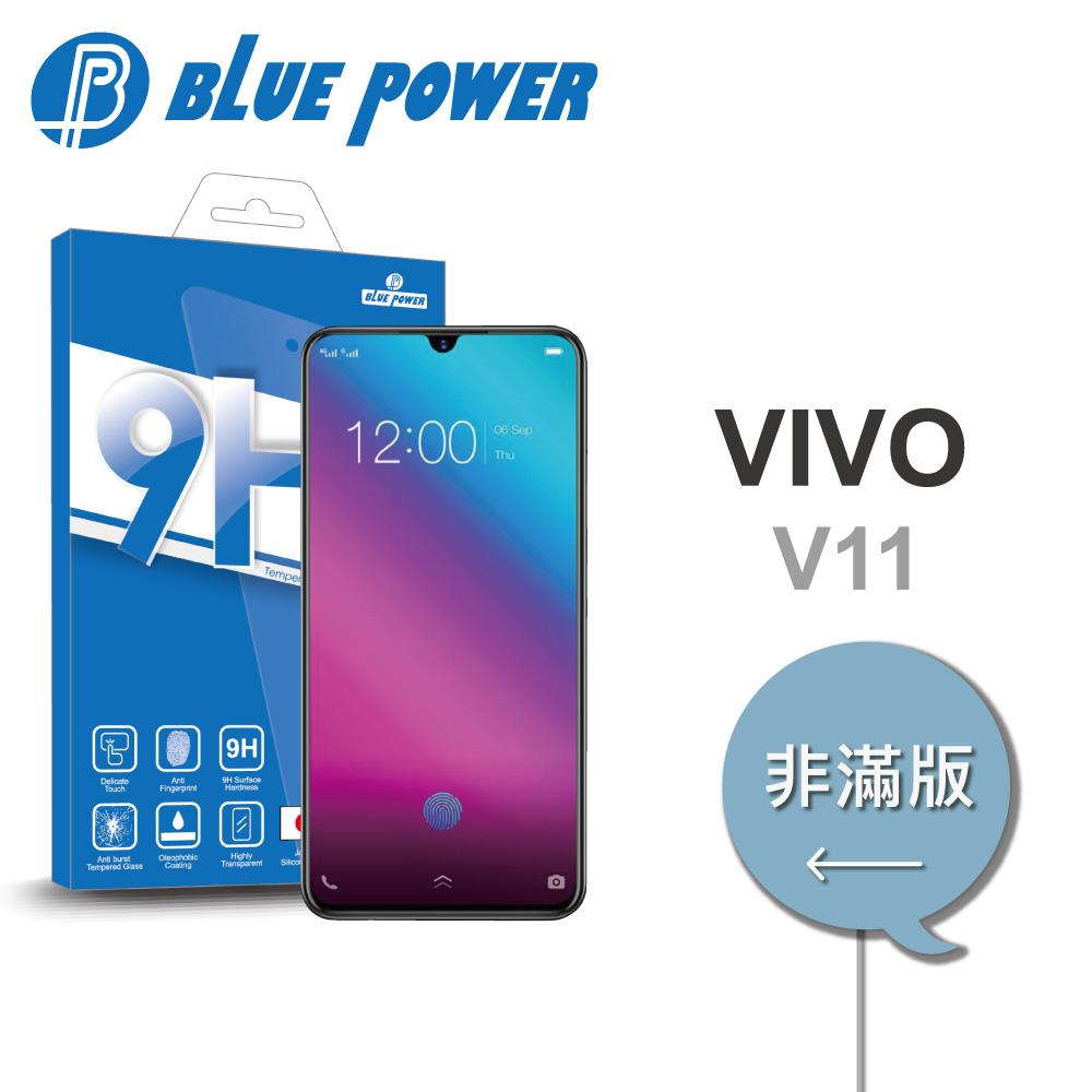 BLUE POWER VIVO V11 9H鋼化玻璃保護貼