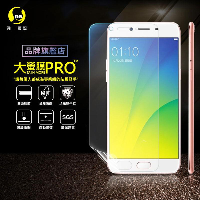 O-ONE旗艦店 大螢膜PRO OPPO R9S 螢幕保護貼 亮面透明 台灣生產高規犀牛皮螢幕抗衝擊修復膜