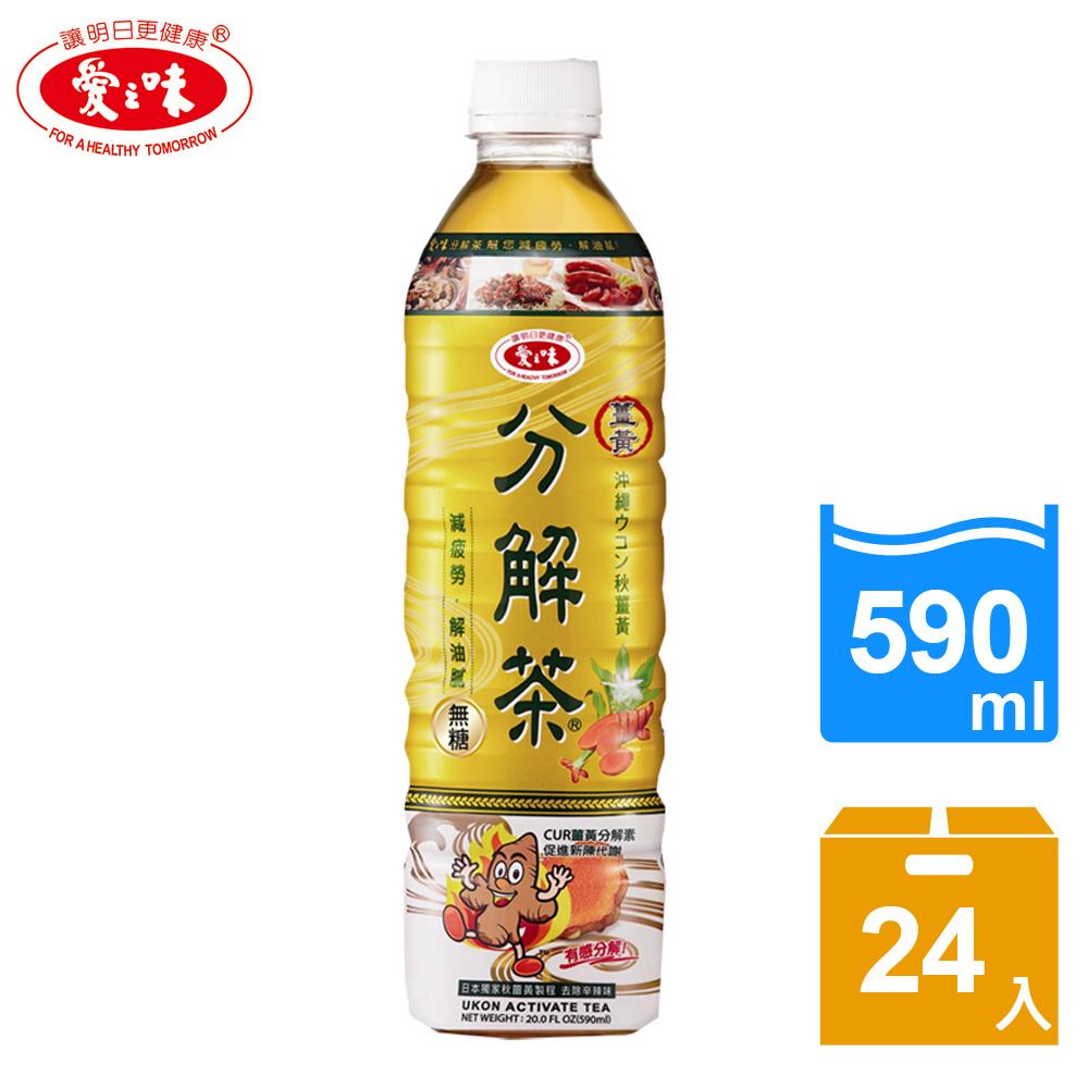 【愛之味】薑黃分解茶590ml(24入/箱)