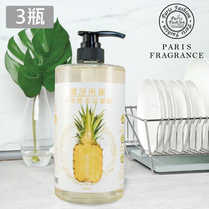 【巴黎香氛】潔淨所能PH5.5水果酵素清潔液x3瓶(1000ml)