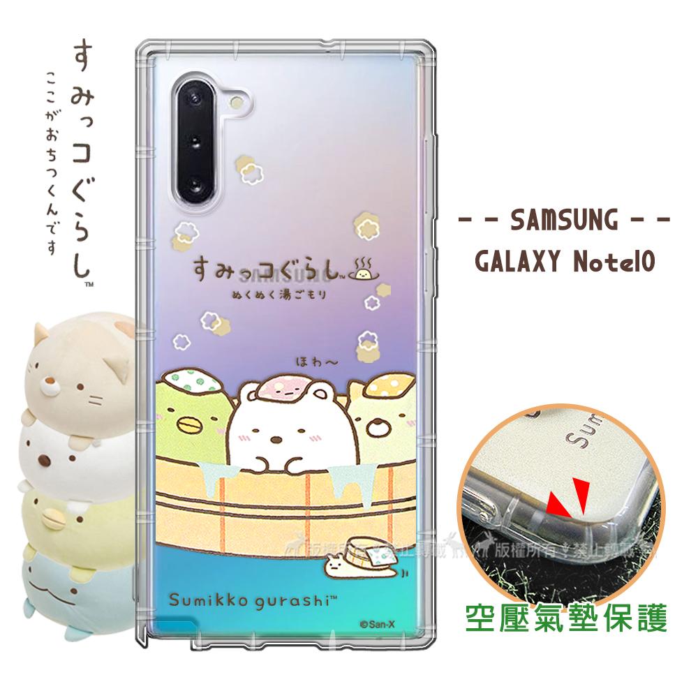 SAN-X授權正版 角落小夥伴 三星 Samsung Galaxy Note10 空壓保護手機殼(溫泉)