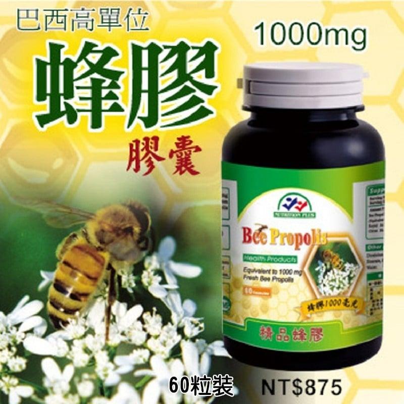 【營養補力】巴西蜂膠膠囊 60粒裝 Bee Propolis 美國進口