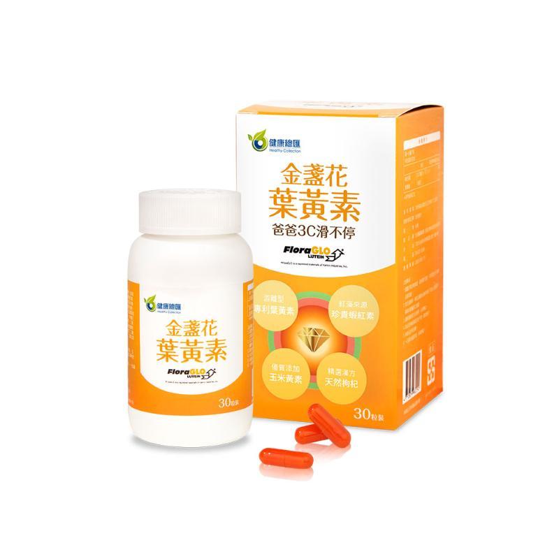 健康總匯 金盞花葉黃素膠囊(30粒/瓶)
