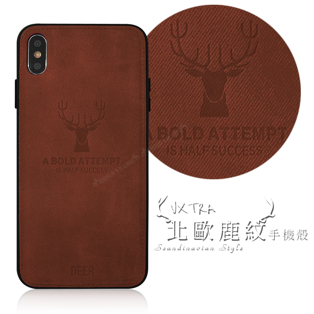 VXTRA iPhone Xs Max 6.5吋 北歐鹿紋防滑手機殼(單品咖啡)