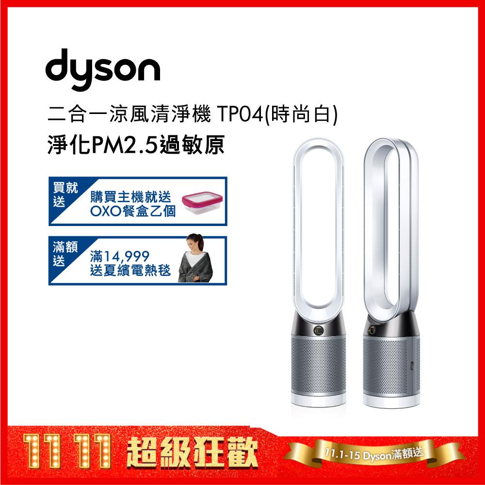 dyson 戴森 Pure Cool TP04 智慧空氣清淨機/風扇(白)+滿額贈