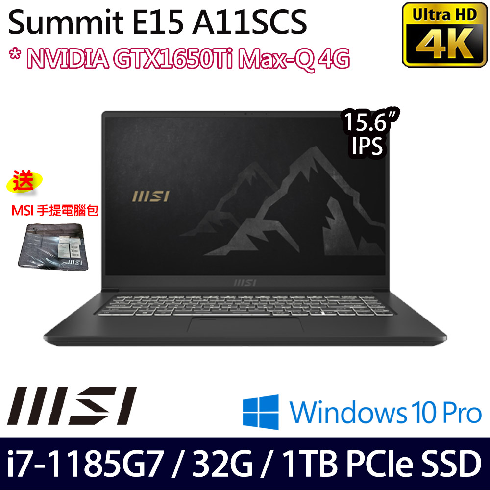 《MSI 微星》Summit E15 A11SCS-092TW(15.6吋UHD/i7-1185G7/32G/1TB/GTX1650Ti/W10P/特仕版)