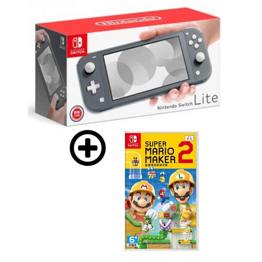 Nintendo Switch Lite 灰 (台灣公司貨)+超級瑪利歐創作家 2 中文版
