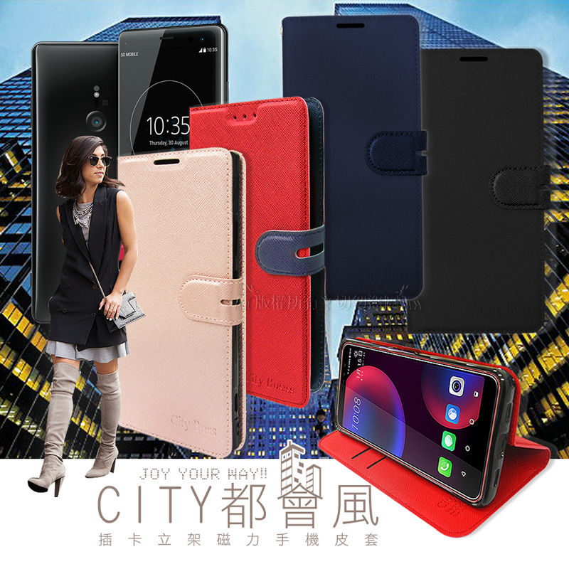 CITY都會風 SONY Xperia XZ3 插卡立架磁力手機皮套 有吊飾孔 (玫瑰金)