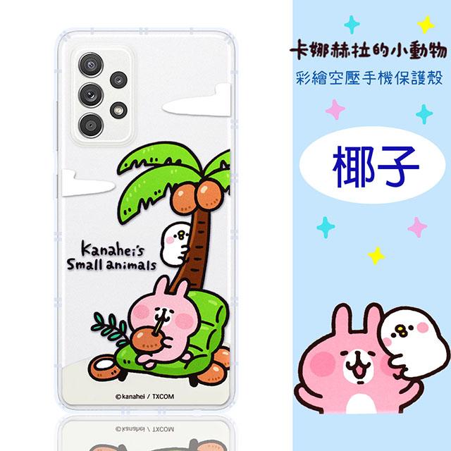 【卡娜赫拉】三星 Samsung Galaxy A52 5G 防摔氣墊空壓保護套(椰子)