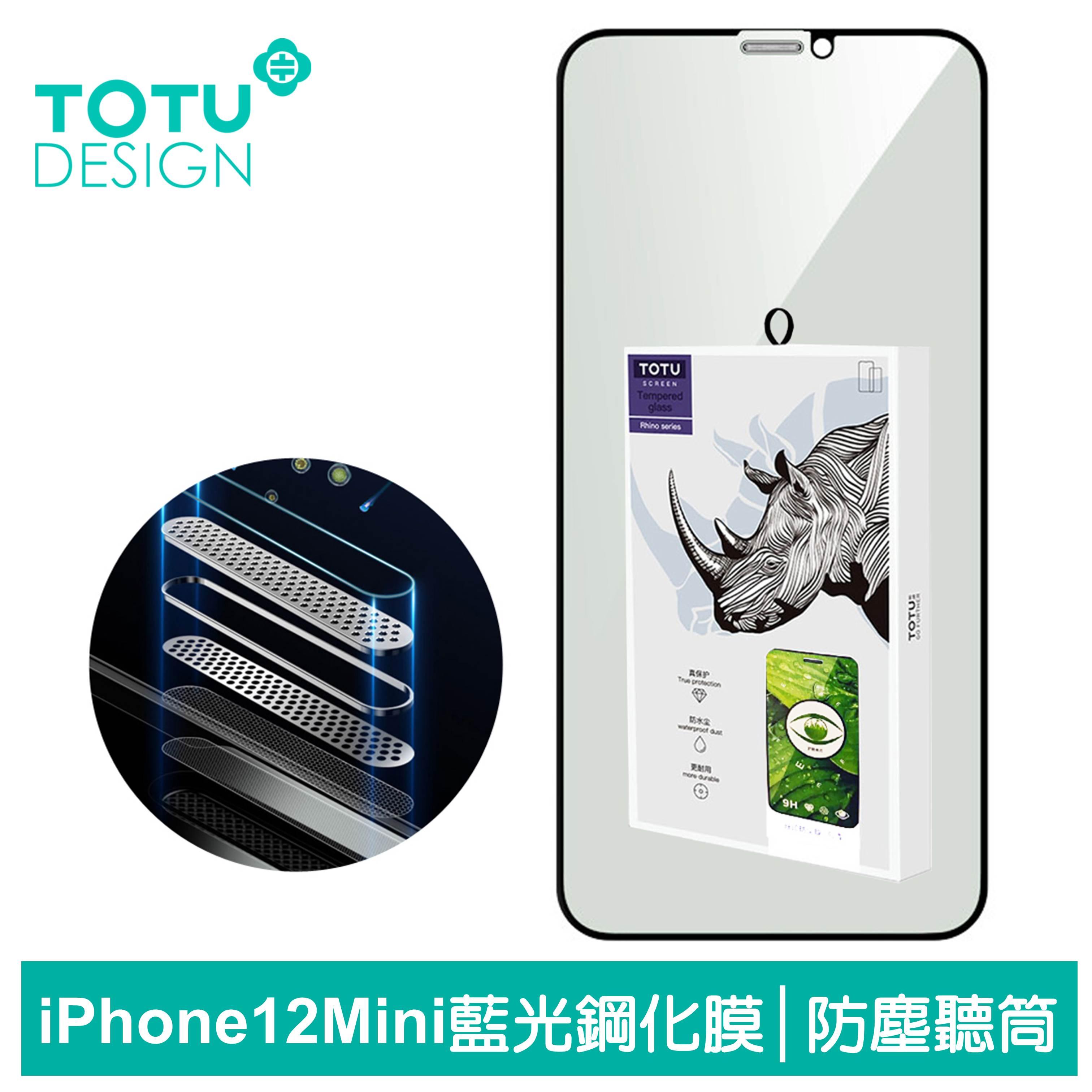 TOTU台灣官方 iPhone 12 Mini 鋼化膜 i12 Mini 保護貼 5.4吋 保護膜 濾藍光絲印防塵聽筒 犀牛家族