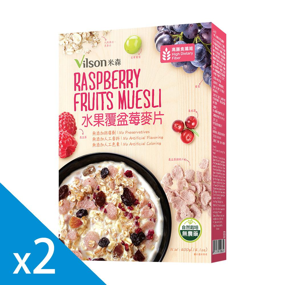 【米森 vilson】水果覆盆莓麥片2入組