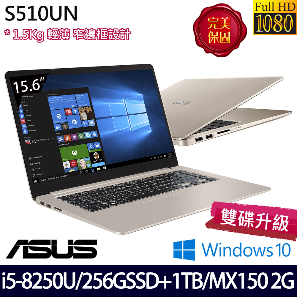 【硬碟升級】《ASUS 華碩》S510UN-0161A8250U(15.6吋FHD/i5-8250U/4G/1TB+256G SSD/MX150/兩年全球保)