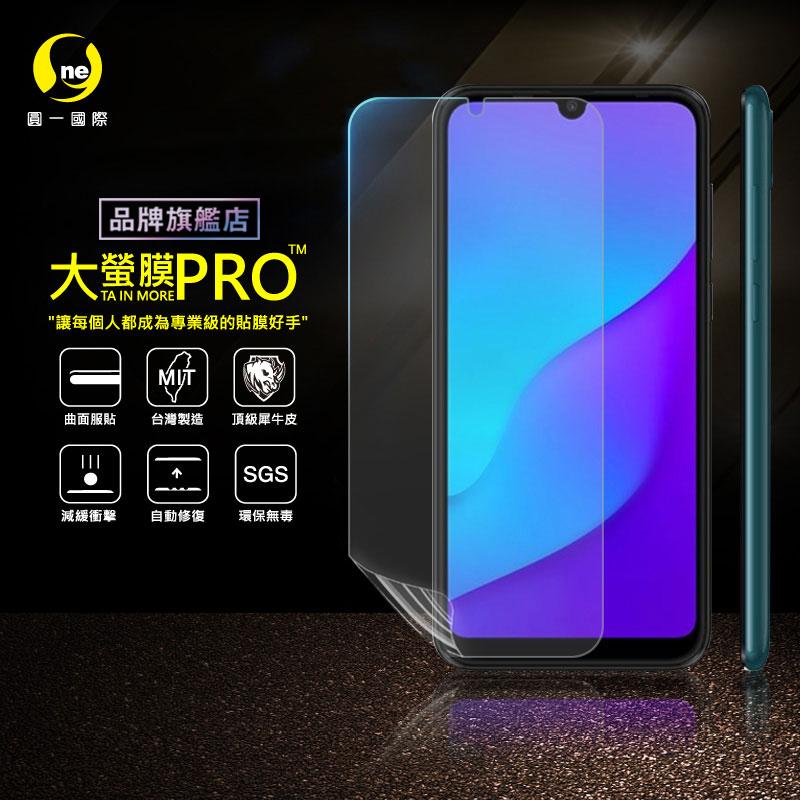 O-ONE旗艦店 大螢膜PRO KOOBEE S16 螢幕保護貼 磨砂霧面 台灣生產高規犀牛皮螢幕抗衝擊修復膜