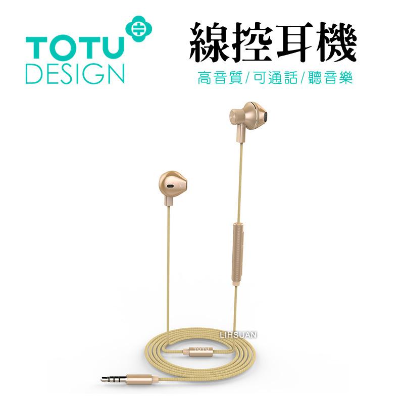【TOTU台灣官方】鋁合金 智能 線控 耳機 CD紋 麥克風 香檳金