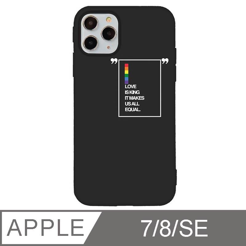 iPhone 7/8/SE 2 4.7吋 愛最大紀念版彩虹設計iPhone手機殼 彩虹簡約款 黑色