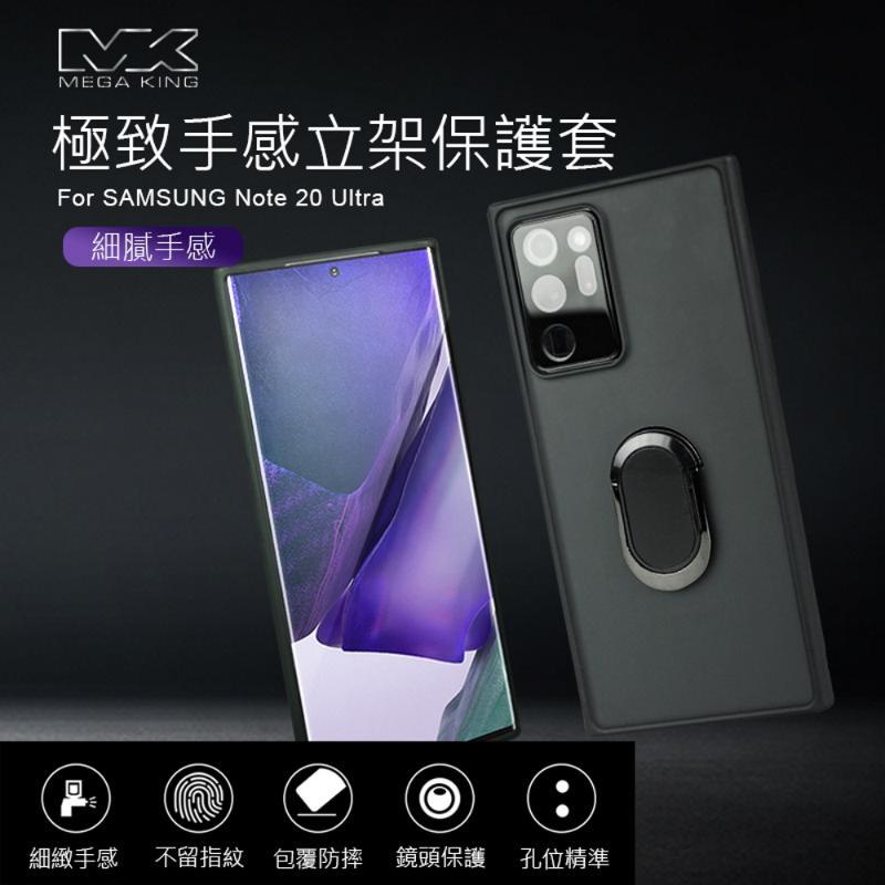 MEGA KING 極致手感立架保護套 SAMSUNG Galaxy Note 20 Ultra黑