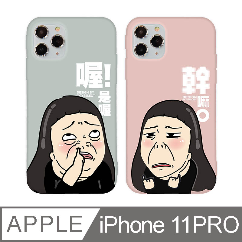iPhone 11 Pro 5.8吋 浮誇系文青V2設計iPhone手機殼幹嘛 夢幻粉