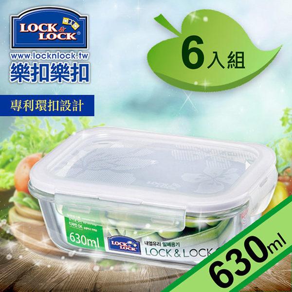 【樂扣樂扣】第二代耐熱玻璃保鮮盒長方形630ML(六入組) 1A01-LLG428x6