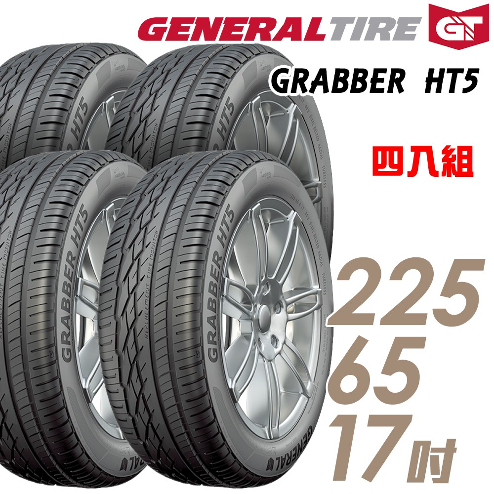 【General Tire 將軍】Grabber HT5-2256517吋 102H 四入組【車麗屋】