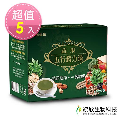 【超值優惠】統欣生技-蔬果五行精力湯15包/盒x5盒