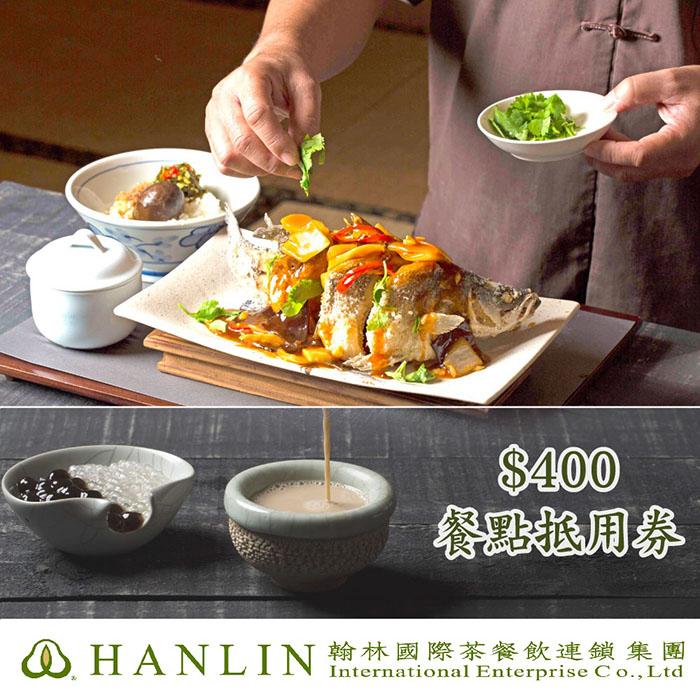 (2張組)【全台多點】翰林茶館/翰林茶棧-$400餐點抵用券
