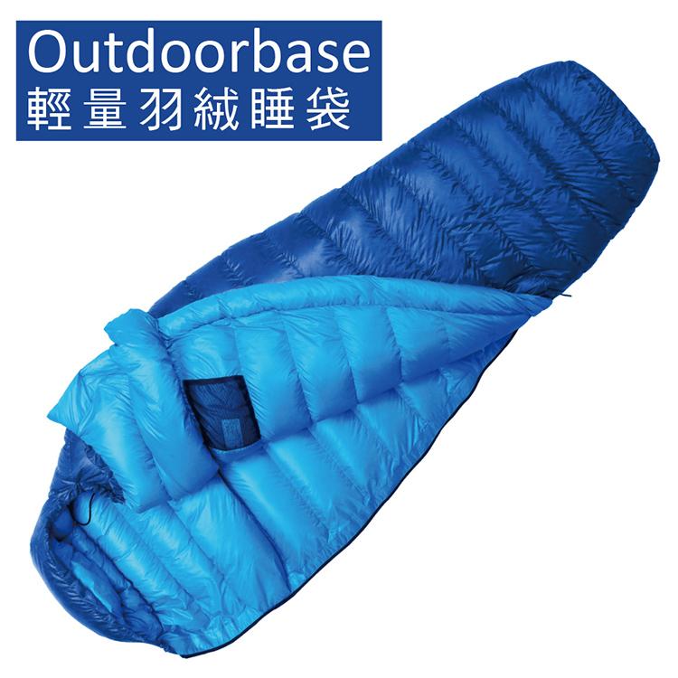 【Outdoorbase】Snow Monster-極輕量頂級羽絨保暖睡袋匈牙利白鴨絨(海洋藍.中藍/800g)