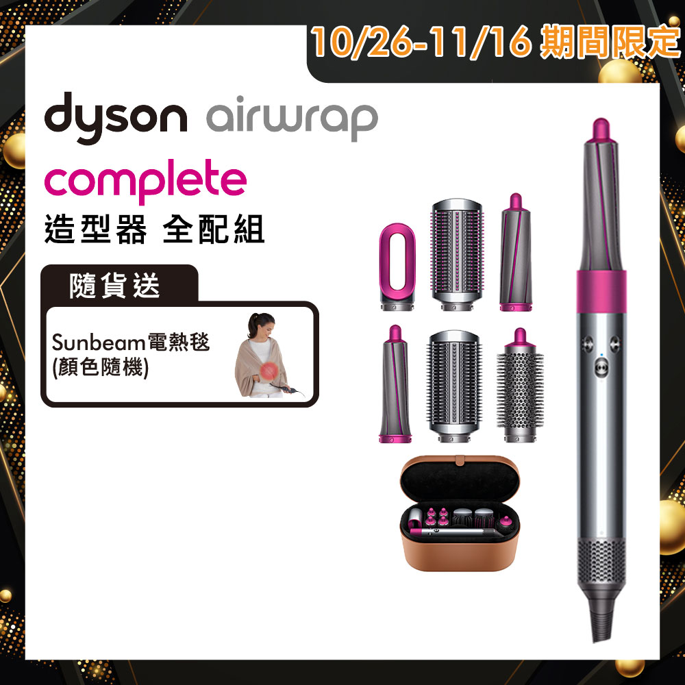 【送Sunbeam電熱毯】Dyson戴森 Airwrap Complete 造型捲髮器(全配組)