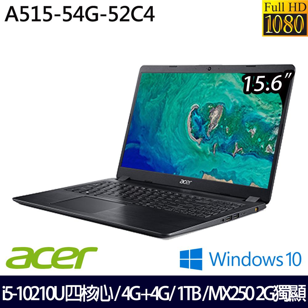 【記憶體升級】《Acer 宏碁》A515-54G-52C4(15.6吋FHD/i5-10210U/4G+4G/1TB/MX250/Win10/兩年保)